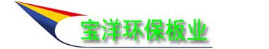 常州PVC发泡板 客车复膜板 PVC内装饰板 PVC共挤板 广州市宝洋塑胶制品厂